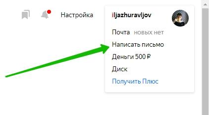 Как отправить файл по электронной почте Яндекс
