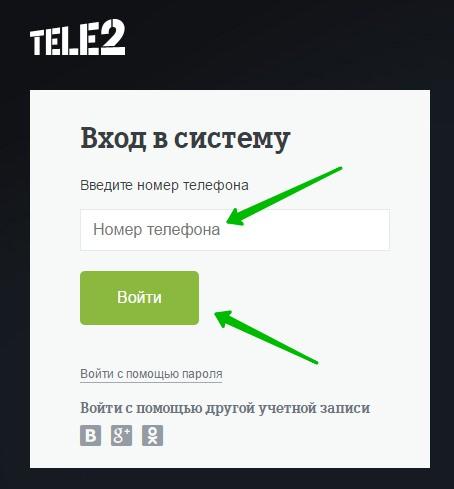 my.tele2.ru