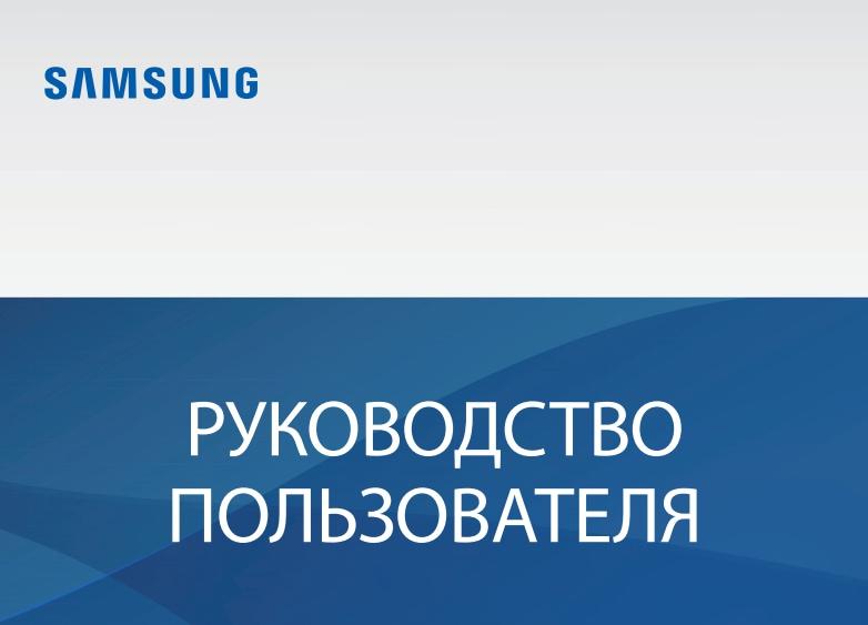 Samsung Galaxy Note 9 руководство пользователя