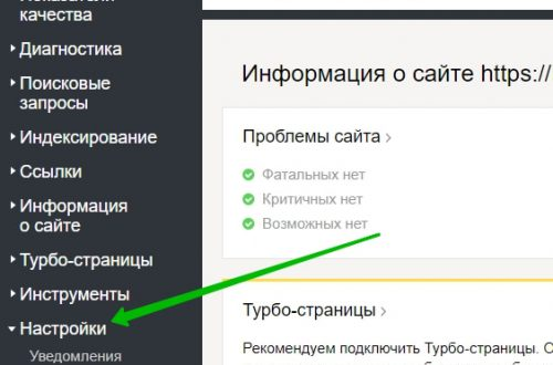 Как ускорить индексирование сайта в поиске Яндекс