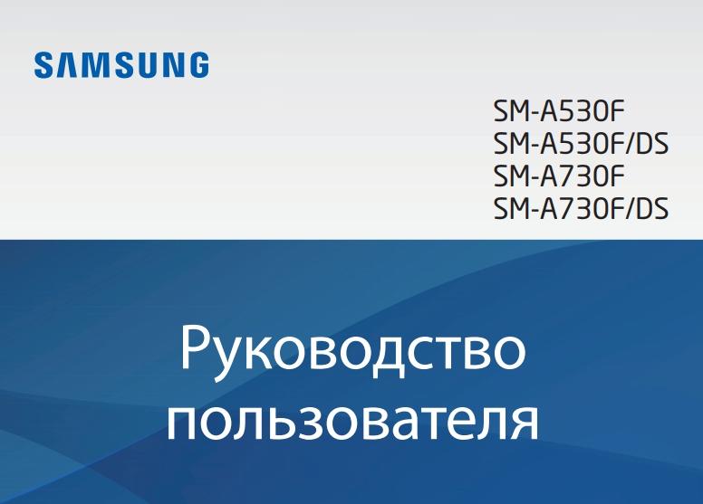 Samsung Galaxy A8 плюс инструкция