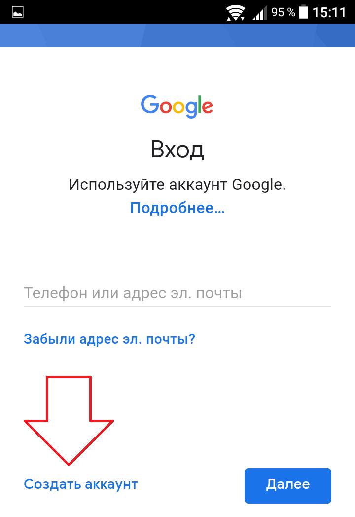 создать почту гугл