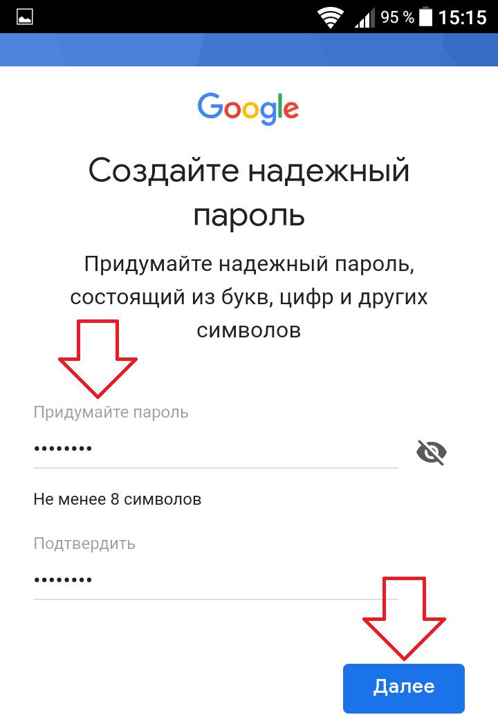 пароль почта гугл