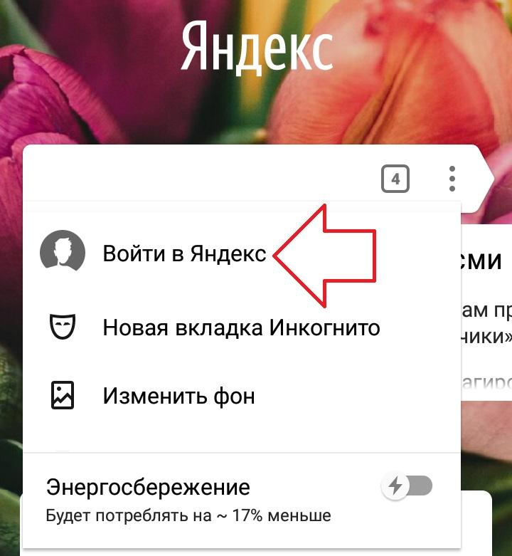 вход приложение