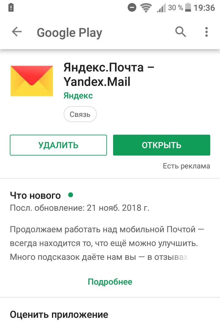 Яндекс почта приложение андроид