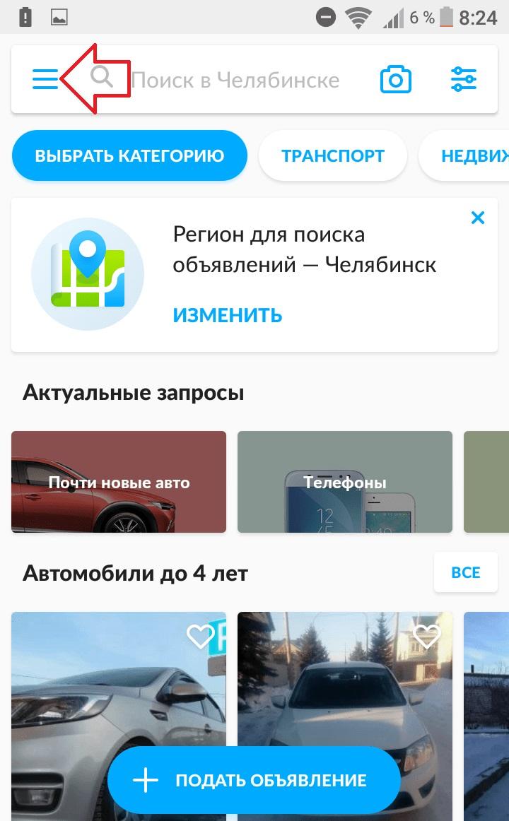 приложение авито