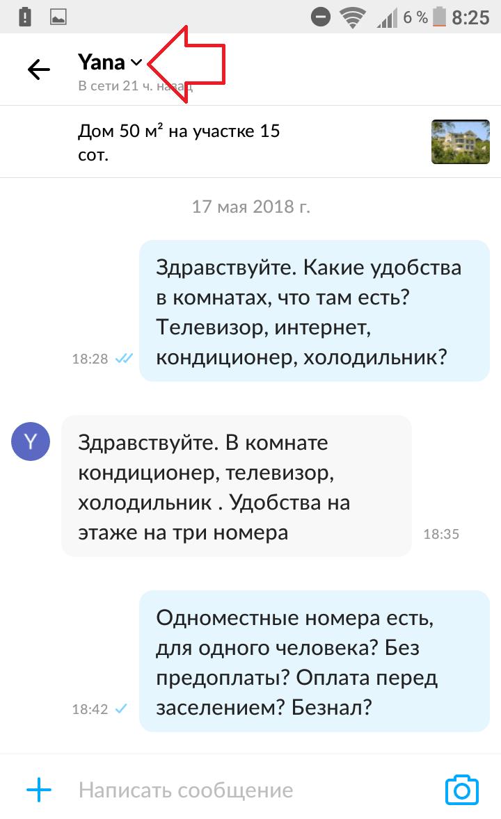 свойства сообщения