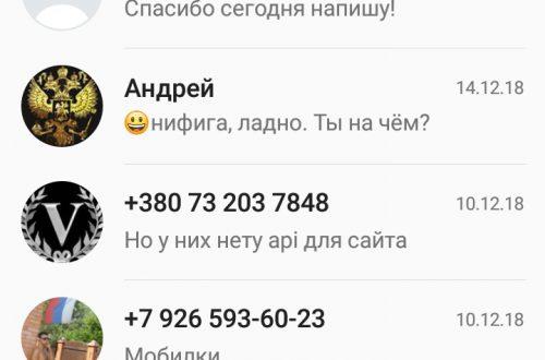 Как сделать экспорт чата в ватсапе WhatsApp приложение