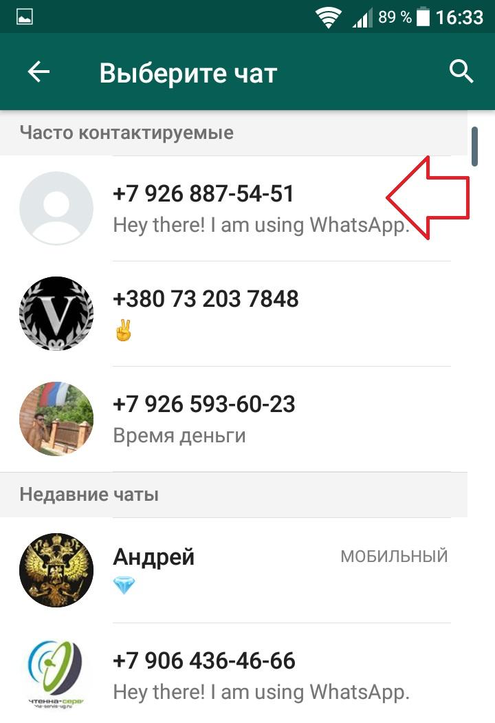 выбрать контакт