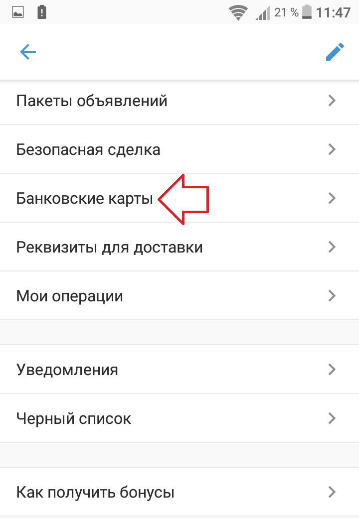 банковская карта приложение