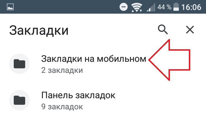 мобильный гугл