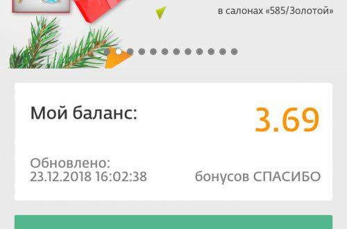 Как обменять бонусы спасибо на оки Одноклассники Сбербанк