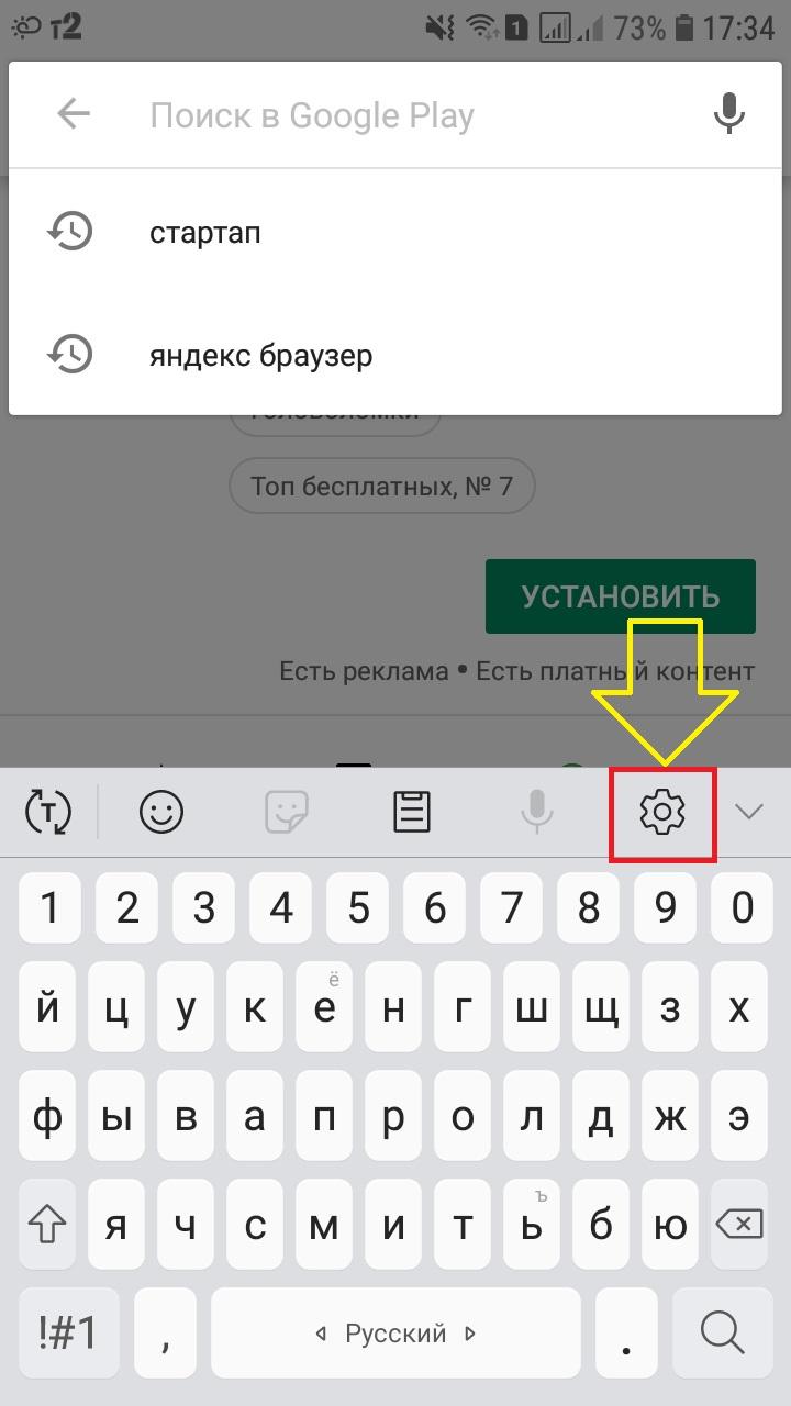 параметры клавиатуры самсунг