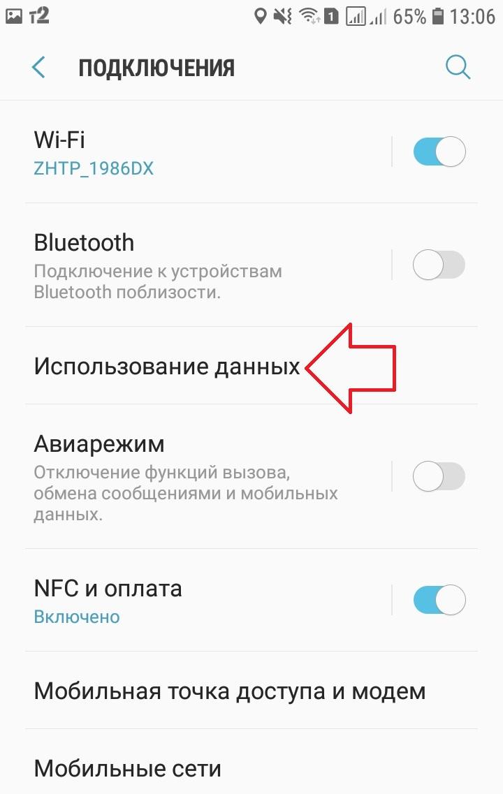 мобильный данные