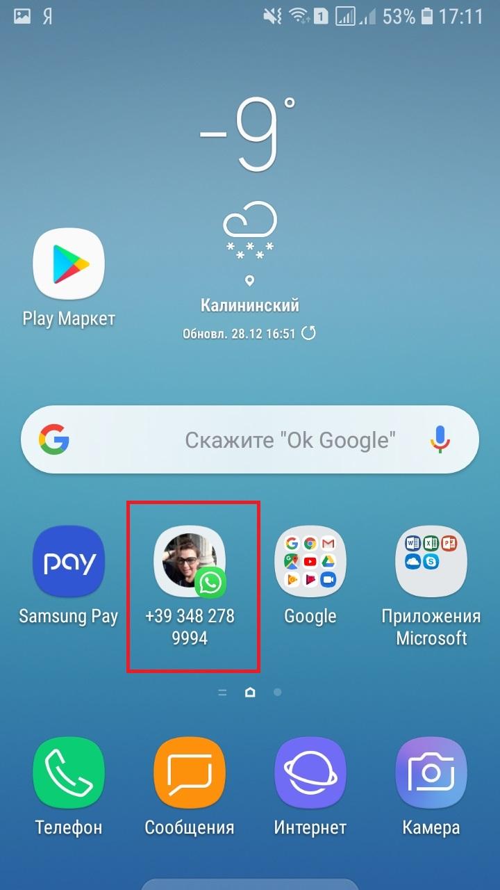 самсунг ватсап экран чат