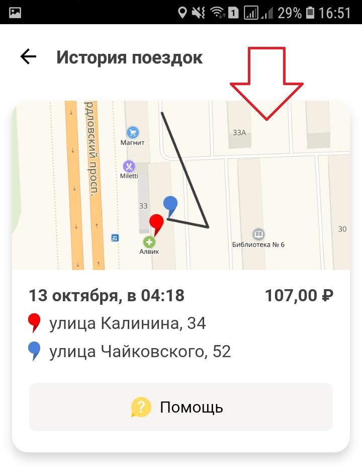 такси история
