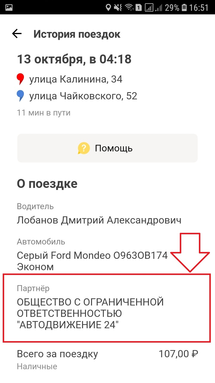 детали информация партнёр