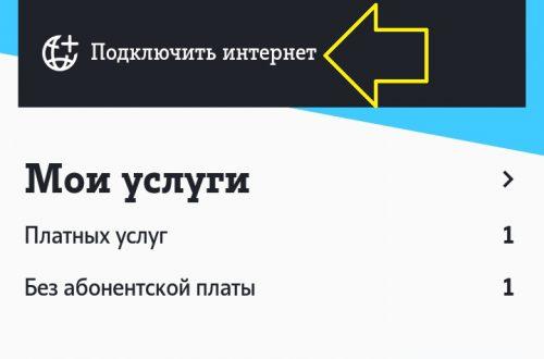 Безлимитный интернет в Крыму Теле2 2019
