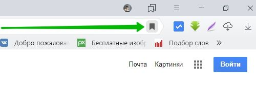 Где закладки в Яндекс браузере новая инструкция