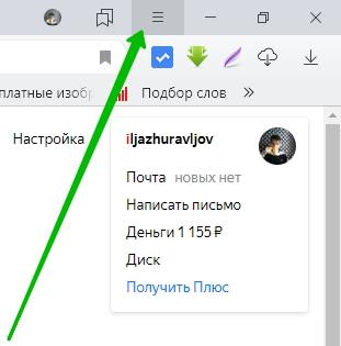 меню яндекс браузер