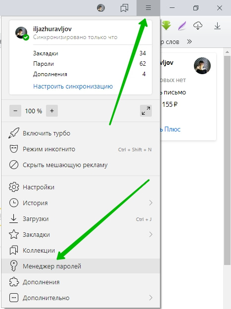 пароли яндекс браузер