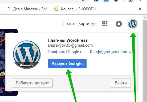Как изменить имя аккаунта в гугл хром