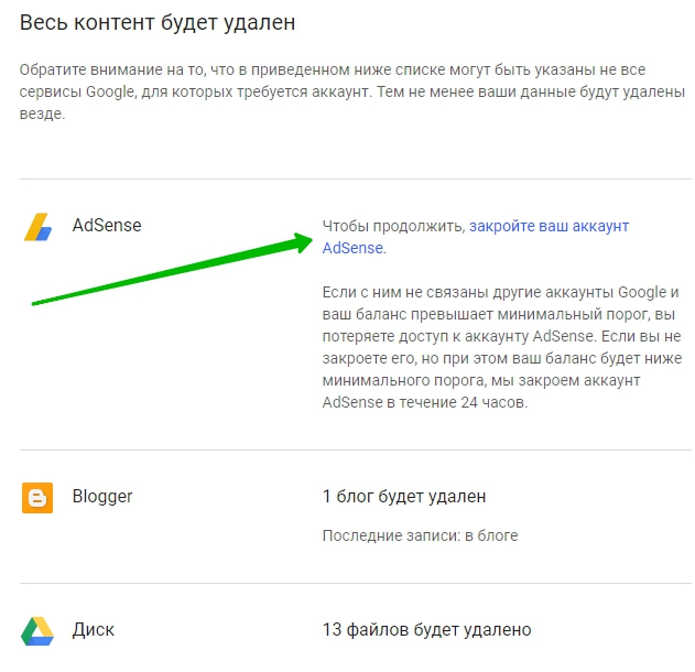 сервисы google удалить