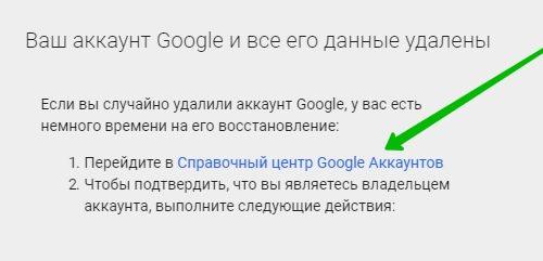 Как восстановить удалённый аккаунт гугл
