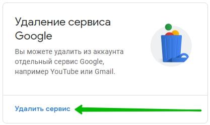 удалить сервис гугл