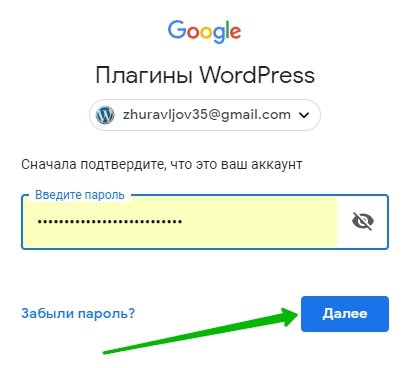вход пароль