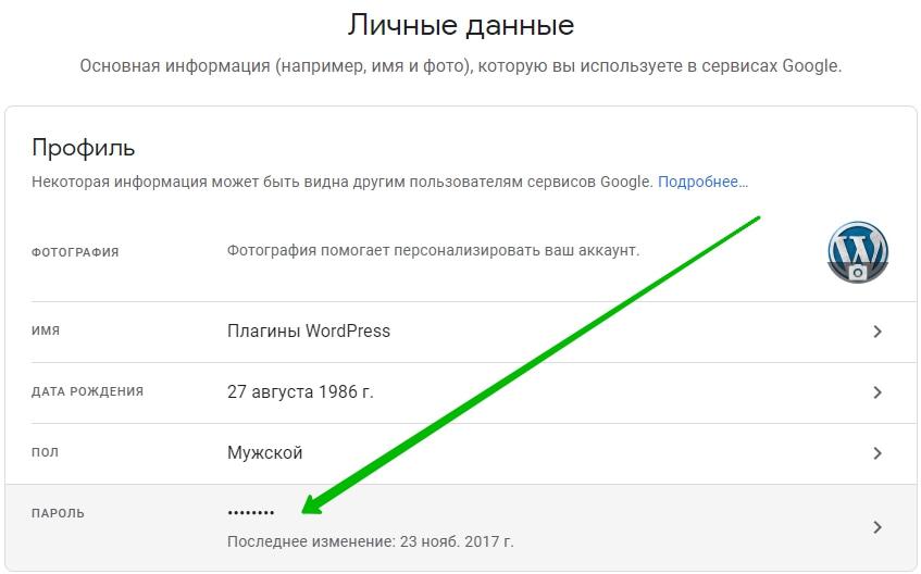 пароль google gmail изменить