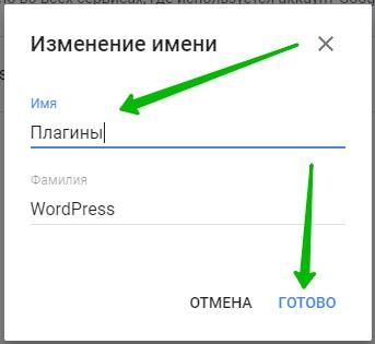 изменить имя Google