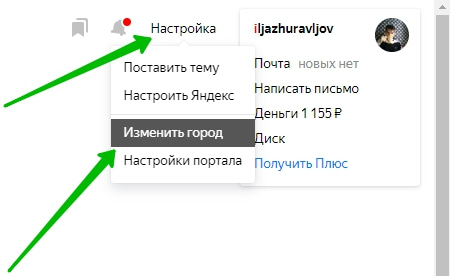 Как изменить город на стартовой странице Яндекс