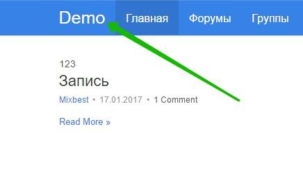 Изменить название и описание title сайта WordPress