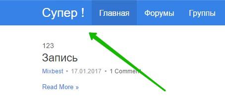 название сайта WordPress