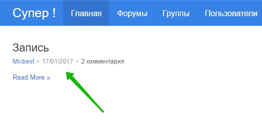 формат даты времени сайт