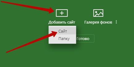 сайт папка плюс кнопка
