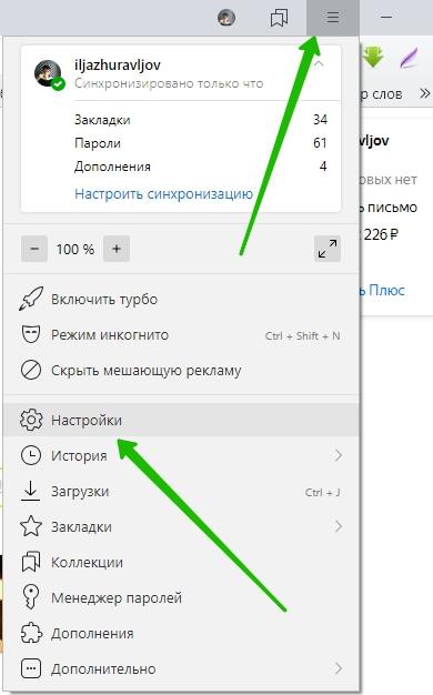 Как сбросить настройки Яндекса по умолчанию