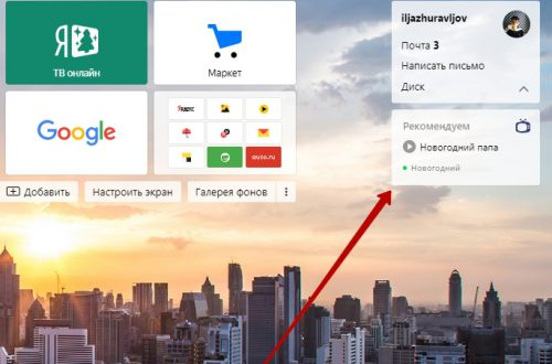 Виджеты на новой вкладке Яндекс как настроить