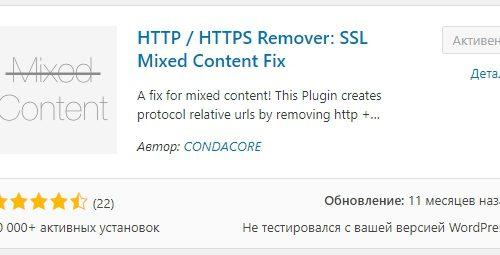 Самый правильный переход сайта на HTTPS WordPress