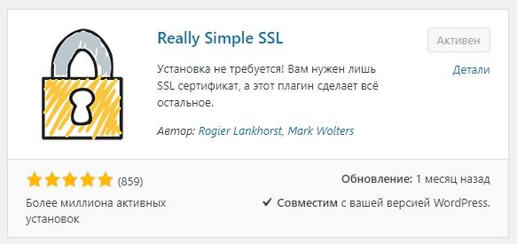 Really Simple SSL WordPress