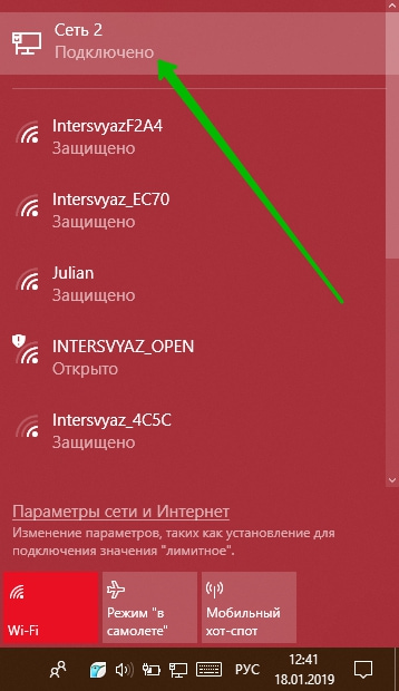 подключен сеть