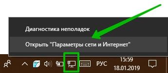 параметры сети интернет windows