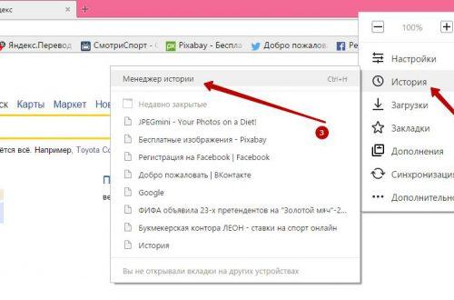 Как удалить историю в Яндексе