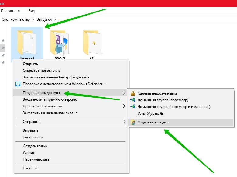 папка windows общий доступ
