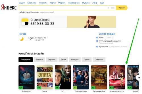 Как отключить дзен в браузере Яндекс