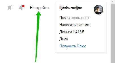 Как сделать тёмный фон в Яндекс браузере