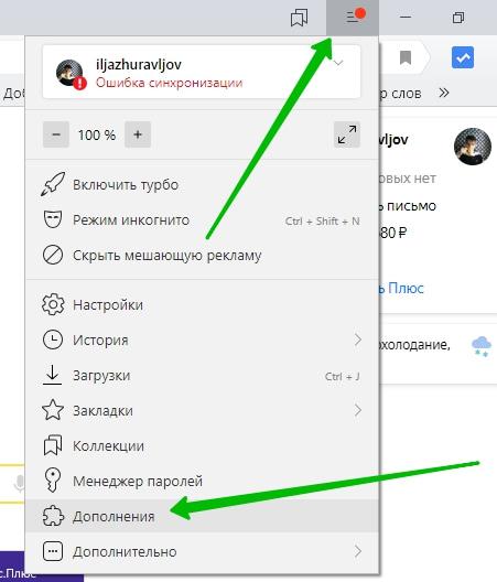 дополнения браузер