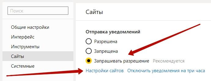 настройки уведомлений браузер