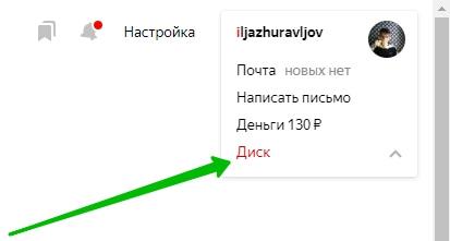 Как скачать фото с Яндекс диска инструкция